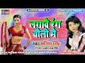 लगावे रंग चोली में #मनिषा सिंह - #lagawe Rang Choli Me - #Manisha Singh Annu Bakhri Begusarai
