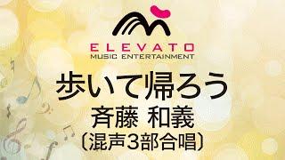 EME-C3174 歩いて帰ろう/斉藤和義〔混声3部合唱〕