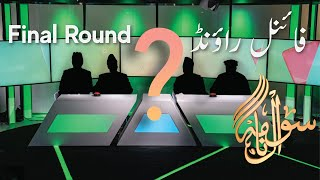 Sawalnama | Final Round | سوال نامہ | فائنل راؤنڈ