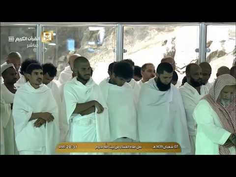 23rd April 2018 Esha Prayer Makkah Al-Haram, Sheikh Faisal Ghazzawi