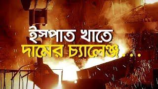 ইস্পাত খাতে দামের চ্যালেঞ্জ | Bangla Business News | Business Report 2019