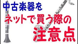 中古楽器をネットで買う際の注意点【クラリネット雑談】