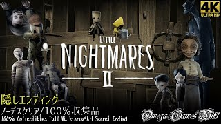 【観る・完全攻略/リトルナイトメア2】Little Nightmares II - 100% Collectibles Full Walkthrough(+Secret ED)