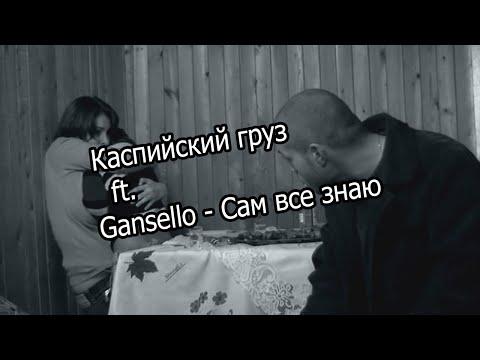 Каспийский груз - Кроссворд (фильм Ненависть)