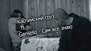 Каспийский груз ft. Gansello - Сам все знаю.