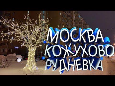 Москва, ул. Рудневка (Кожухово)