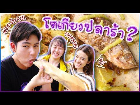 แกล้งเอก ภาณุ!! หลอกให้กินขนมโตเกียวปลาร้าวาซาบิ!!【ครัวอิชั้น 🍊ส้ม มารี x Epic Toys】