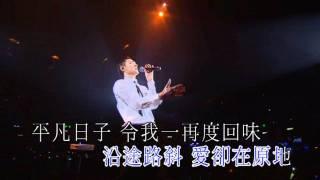 劉德華 - 心只有你[HD]