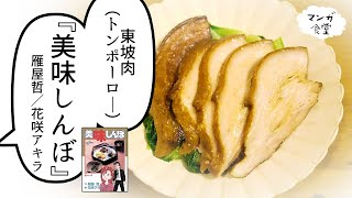 「美味しんぼ」2巻に登場する豚バラ煮込み、東坡肉の再現レシピです。 ...