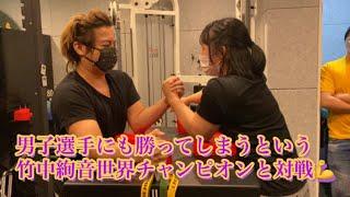 腕相撲女子最強にやられてみた💪