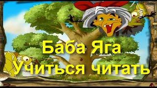 Баба Яга Учиться читать ПОЛНАЯ ВЕРСИЯ Развивающие игры для детей от 3 лет Прохождение 2015 года