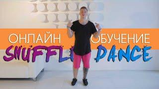 Обучение танцу Шафл | Видео уроки | Онлайн школа Shuffle / Cutting Shapes | Александр Иванов