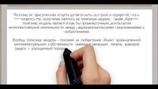 видео патентование полезной модели