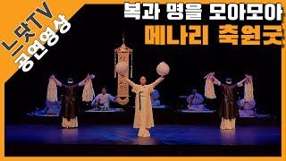[느닷TV] 메나리 축원굿 l 광명문화재단 l 단독공연…