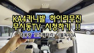 ka4카니발 하이리무진 차박캠핑 무시동TV - 더블독4…