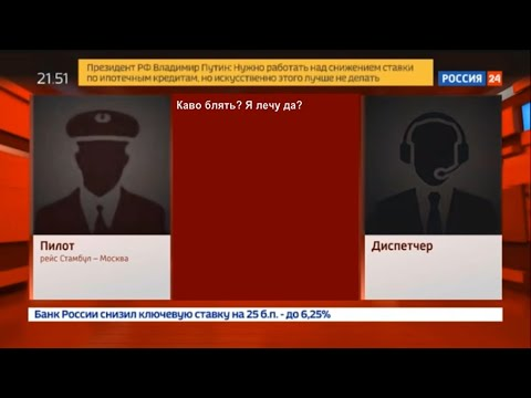 "ИНЦИДЕНТ В НЕБЕ ""ЖМЫХ-Airlines"" на Россия 24"
