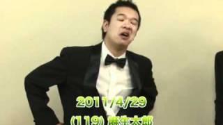 大平サブローの365日モノマネ 公式ブログ:大平サブロー 36 http://saburo.laff.jp/