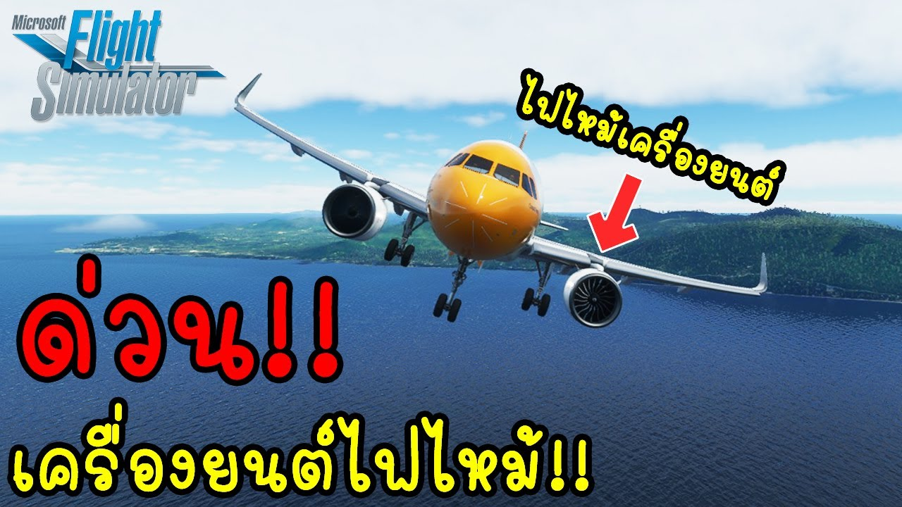 Microsoft Flight Simulator - เครื่องยนต์ไฟไหม้ ลงจอดฉุกเฉิน
