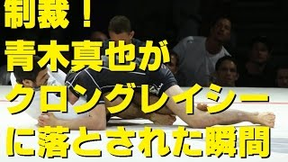 【RIZIN】桜庭和志に完勝した寝業師青木真也がクロングレイシーに寝技負けした瞬間