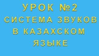 Система звуков в казахском языке