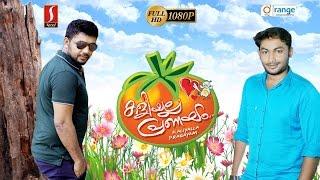 Kaliyalla Pranayam | കളിയല്ല പ്രണയം | Malayalam Mappila Video Albums | latest video album 2016