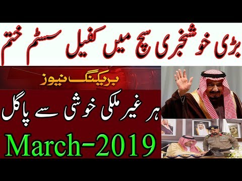 urdu news jeddah video watch HD videos online without registration