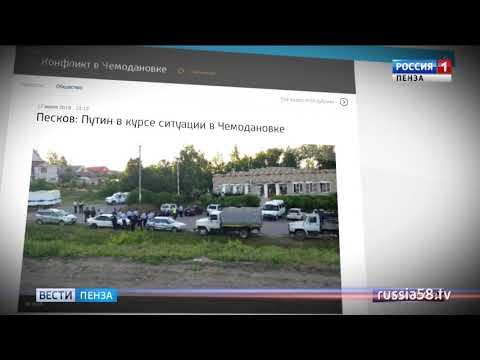 Владимиру Путину доложили о ЧП в Чемодановке