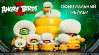 Angry Birds 2  НОВЫЙ ТРЕЙЛЕР энгри бердс 2 2019