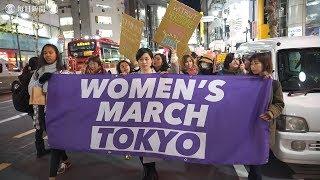 「賃金差別ノー」女性差別に抗議、ウィメンズマーチ東京