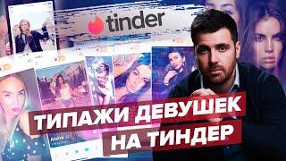 Типажи девушек на Tinder / Какие девушки сидят на сайтах знакомств (Тиндер/Баду)?