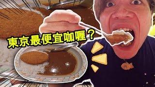 偶然遇到的超便宜夢幻的咖喱店!原來東京外食也可以這麽節省~ thumbnail