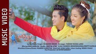 Sakdina Kina Kina - New Nepali Song 2019    Shailesh Shahi    Ft. Ramesh Bishwokarma, Deepti Gomja