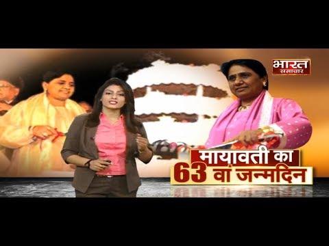 Mayawati  का 63वां जन्मदिन आज : गठबंधन के बाद Akhilesh मिलकर देंगे बधाई ?