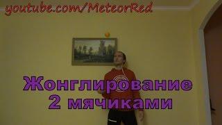 Жонглирование 2 мячиками | урок по жонглированию шарами для новичков | обучение жонглированию #2