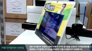카멜 디지털POP A4용지 타입 샘플테스트 영상