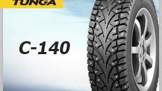 видео Зимние шины Tunga (Тунга) - зимняя резина. Отзывы о шинах Tunga.