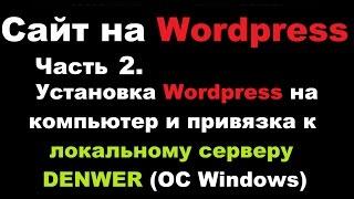 Часть 2. Установка Wordpress на компьютер c локальным сервером Denwer (ОС Windows)