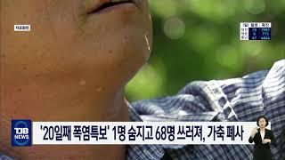 '20일째 폭염특보' 1명 숨지고 68명 쓰러져, 가축…