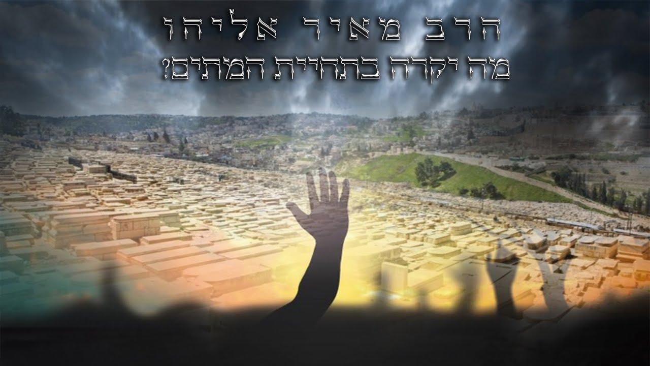 הרב מאיר אליהו - מה יקרה בתחיית המתים? מרתק ומצמרר!!!