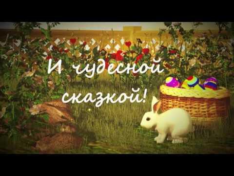 Самое популярное поздравление с Пасхой. Поздравление  близким с праздником.