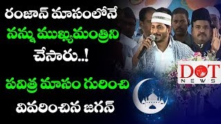 AP CM YS Jagan Superb Speech in Iftar Party At Guntur | CM Jagan