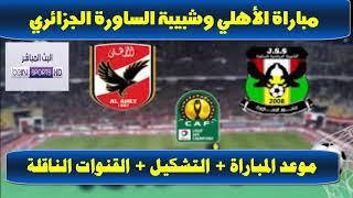 موعد مباراة الاهلي وشبيبة الساورة الجزائري في دوري ابطال افريقيا والقنوات الناقلة