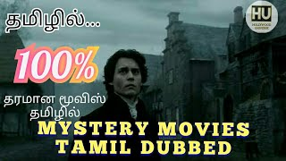 Top 5 Tamil Dubbed Hollywood Mystery Movies| Hollywood Movies Tamil Dubbed|HOLLYWOOD UNIVERSE
