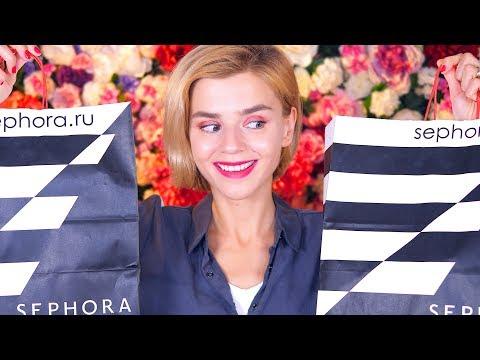 Мои удачные покупки косметики в Sephora в России! Конкурс! - Простые вкусные домашние видео рецепты блюд