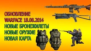 Обзор на обновление в warface 20.08.2014