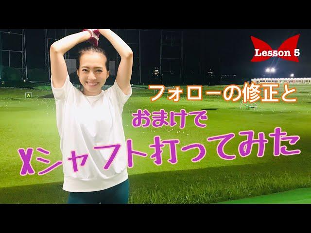 【Lesson5】岐阜市の家庭はみんなBBQセットを持っている説!フォローで左ひじが伸びるようになるドリル&おまけ