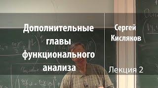 Дополнительные главы функционального анализа. Лекция 2 | Сергей Кисляков | Лекториум