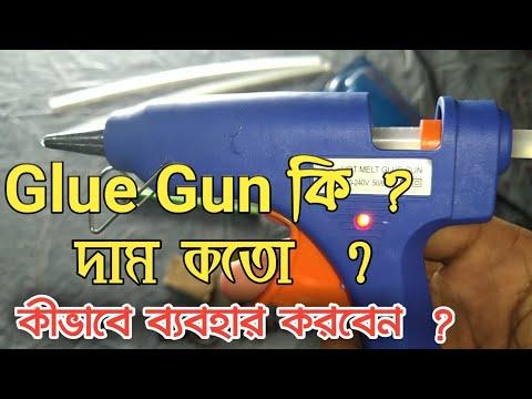 🔥Hot Glue Gun || How to use | Glue Gun price in Bangladesh || Glue Gun Review || গ্লু গান || 2019