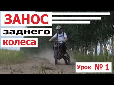 Занос заднего колеса. Урок №1 (Irbis Ttr 125) (Babzor.ru)