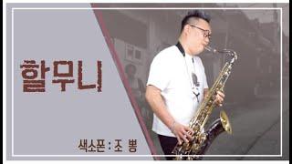 조뽕 - [할무니] 김호중 신곡 색소폰 미스터트롯 트바로티